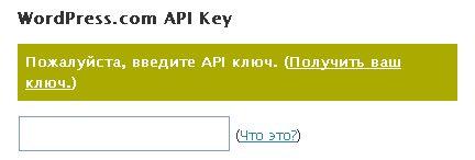как получить API-ключ плагин Akismet
