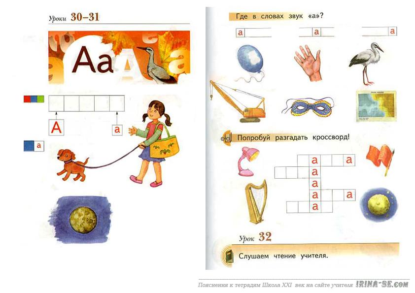 Школа 21 век: 1 класс. Обучение грамоте ...: irina-se.com/1-klass-obuchenie-gramote