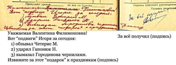 дневник - 14